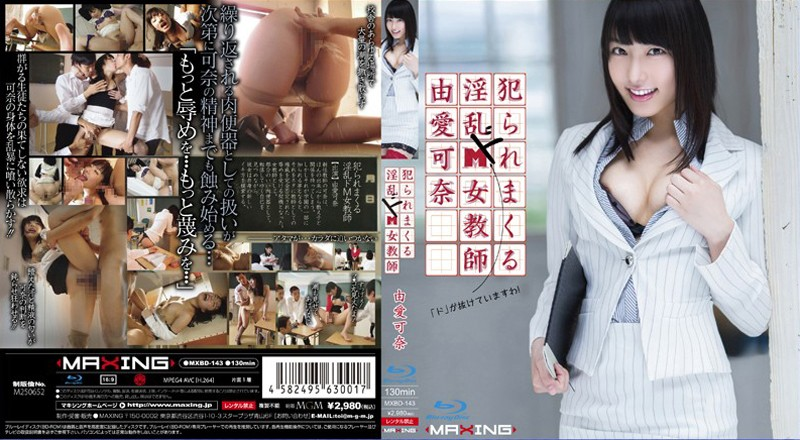 MXBD-143 stream jav Nasty Rape Rampage Masochist Female Teacher Kana Yume
