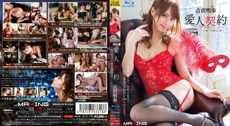 MXBD-166 porn hd jav Contracted Lover Akiho Yoshizawa – The Obscene Daily Life Of An Ultra High Class Escort – In HD.