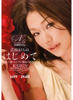 Sakura Hirota 's First Time Download