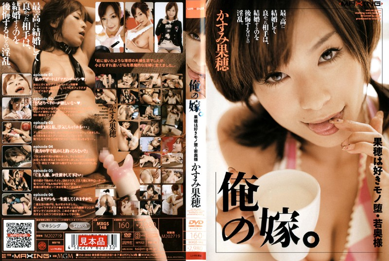 MXGS-148 asian xxx My Bride. Young Wife Kaho Loves To Get Fucked Kaho Kasumi
