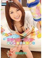 Spoiled Brat's National Gathering! Beware The Perverted Baby Sitter Is Here!!! Azumi Harusaki Download