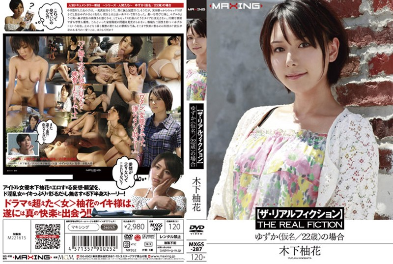 MXGS-287 jav best [ The Real Fiction] Yuzuka's Case (Name Changed 22) Yuzuka Kinoshita