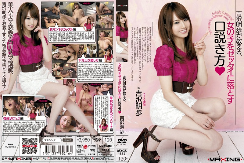 MXGS-337 xxx movie Akiho Yoshizawa Teaches You How To Seduce A Girl Akiho Yoshizawa