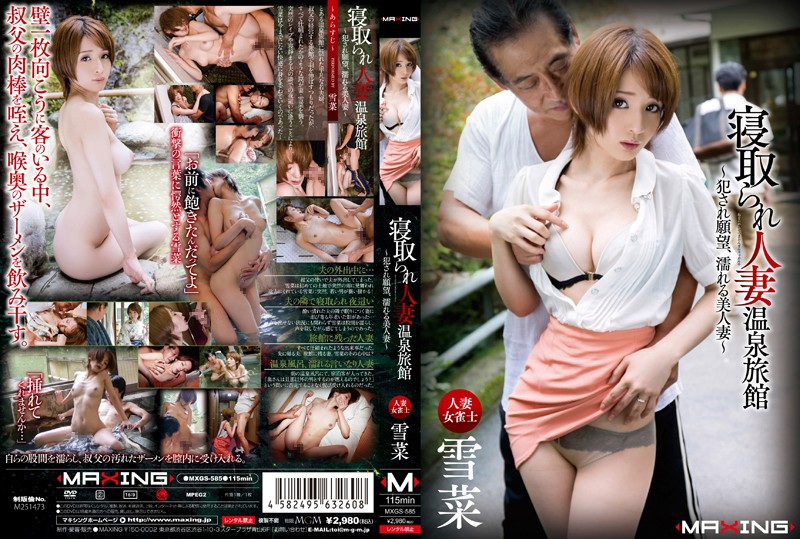 MXGS-585 japanese av Stolen Wives Hot Spring Hotel – Beautiful Married Woman Wet With Desire To Be Violated – Yukina