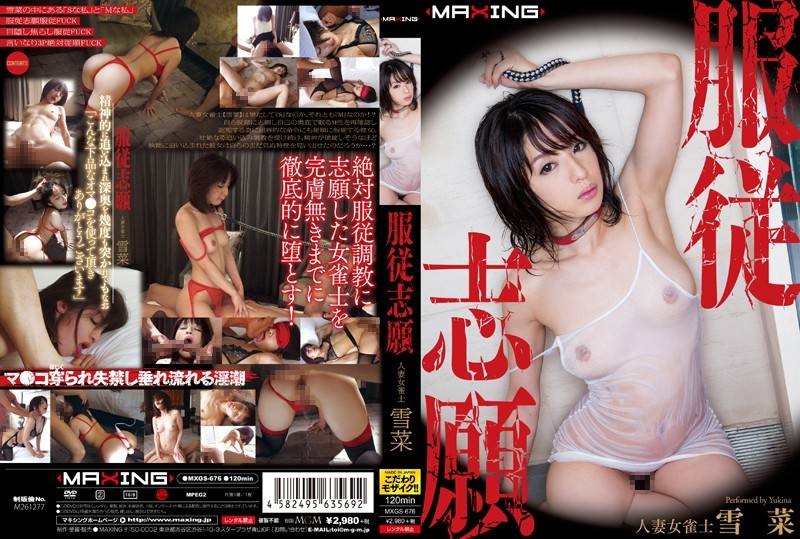 MXGS-676 best asian porn She Wants To Obey – A Married Woman Mahjong Master Yukina