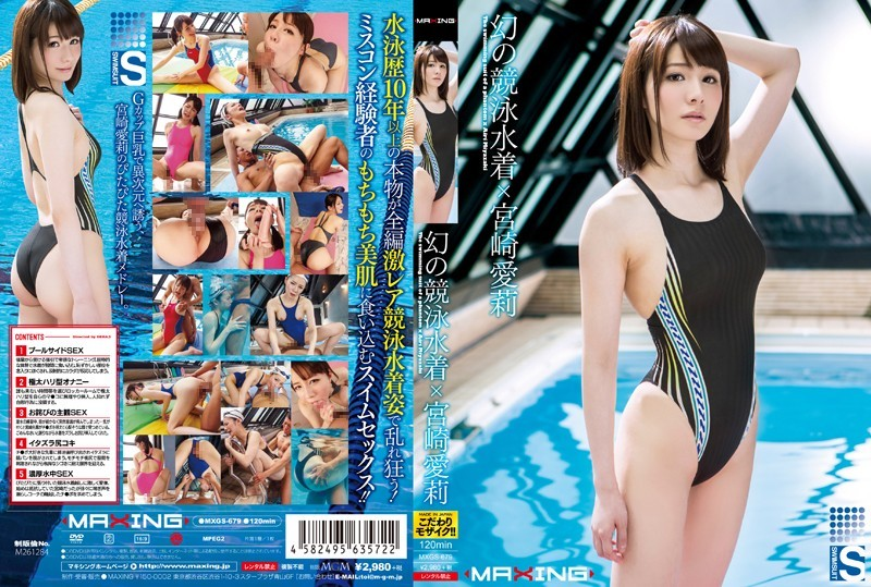 MXGS-679 Javfinder The Competitive Swimsuit Of Your Dreams   Airi Miyazaki