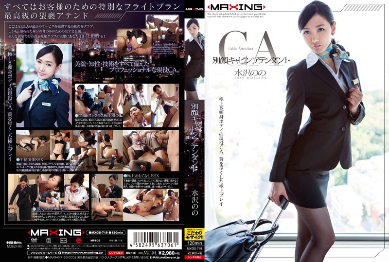 MXGS-719 jav movie A Stewardess With a Secret Second Job – Nono Mizusawa
