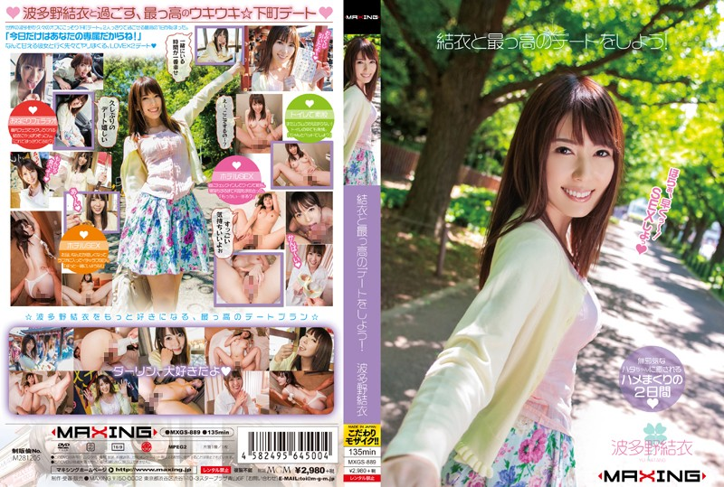 MXGS-889 xxx video Go On The Ultimate Date With Yui! Yui Hatano