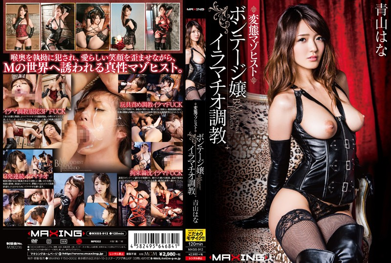 MXGS-912 jav download A Perverted Masochist Deep Throat Breaking In With A Bondage Addicted Girl Hana Aoyama