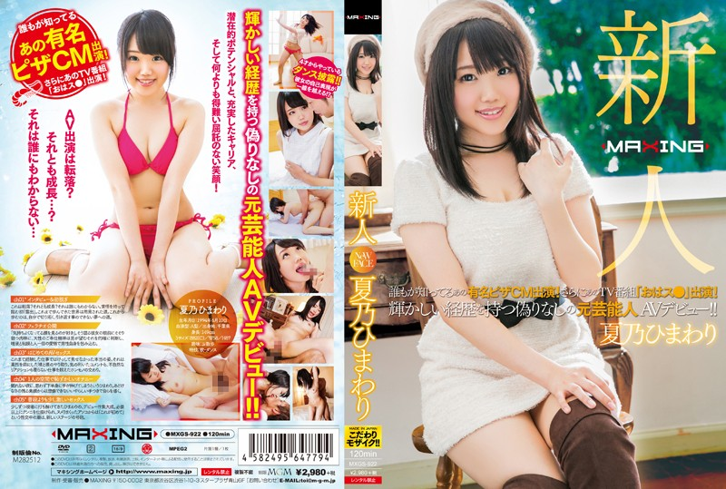 MXGS-922 asian porn Himawari Natsuno Fresh Face Himawari Natsuno She's Starring In That Famous Pizza Commercial That Everyone Knows