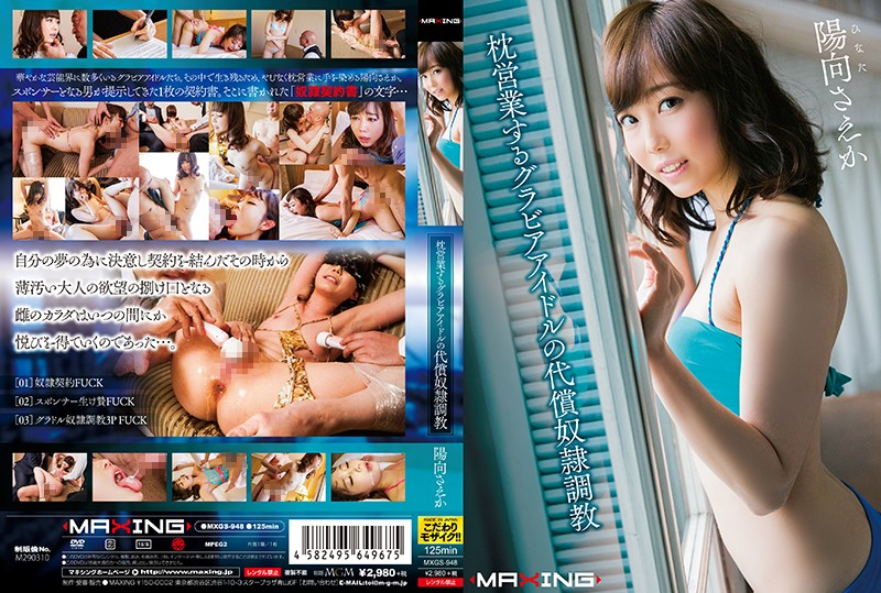 MXGS-948 JavHiHi The Gravure Idol Who Slept Her Way To The Top Paid For Her Success With S***e T*****e Saeka Hinata