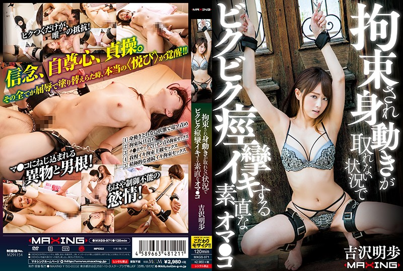 MXGS-971 An Obedient Pussy, Tied Up And Immobilized And Brought To Spasmically Orgasmic, Twitching And Throbbing Ecstasy Akiho Yoshizawa