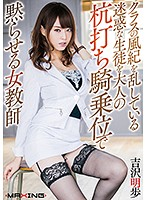 This Female Teacher Will Punish Any Student Who Disturbs The Morals Of Her Classroom With Adult Cowgirl Punishment Akiho Yoshizawa Download