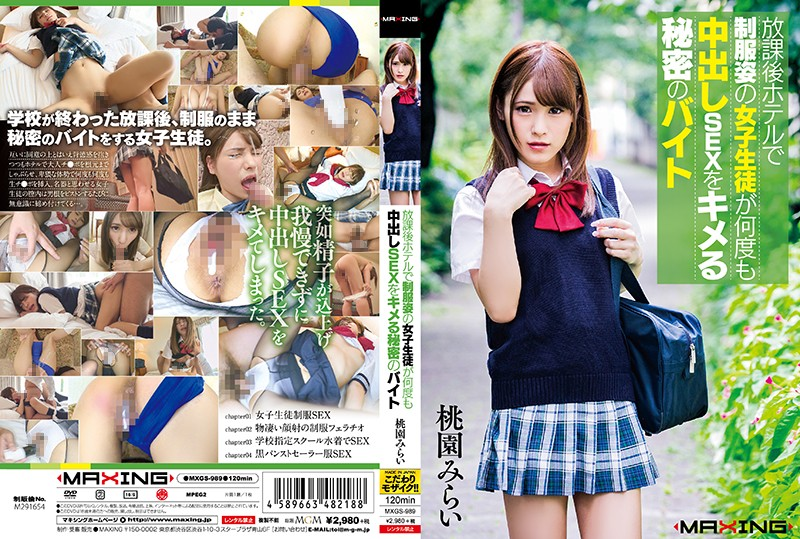 MXGS-989 This Schoolgirl Is Working A Secret After School Part-Time Creampie Sex Job In Her Uniform At A Hotel