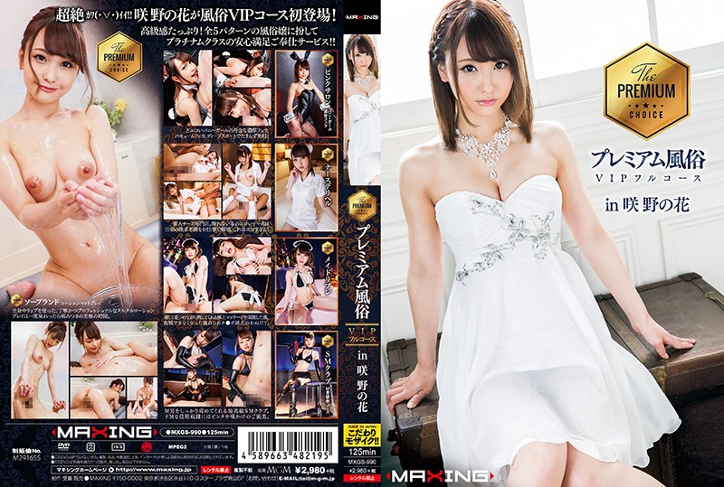 Premium Prostitute Full VIP Course In Nonoka Saki
