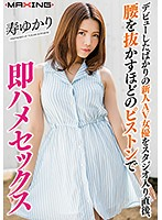 When This Newly Debuted Fresh Face AV Actress Enters The Studio, She'll Start Quickie Fucking So Hard You'll Throw Out Your Back Yukari Kotobuki Download