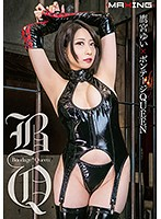 Yui Takamiya x Bondage Queen Download