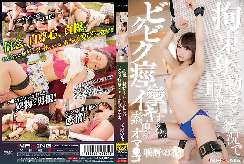 [MXGS-1056]Tied up and Helpless, All She Can Do Is Take It in the Pussy – Nonoka Sakino