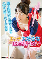 """""""I'll Serve You With All My Heart..."""" Housekeeper That Comes To My House 3 Times A Week Is A Super Nympho Masochist That Loves Fucking! Kana Yume Download"""