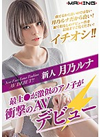 Fresh Face Luna Tsukino -That Girl Who Looks Just Like ** Mogami Makes Her Stunning Porn Debut- Download