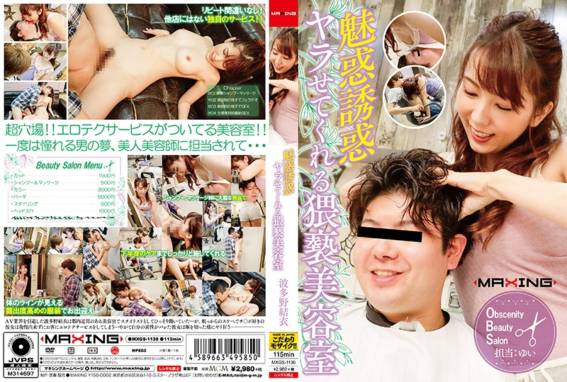 MXGS-1130 xnxx A Filthy Beautician Seduces Me And Lets Me Fuck Her – Yui Hatano