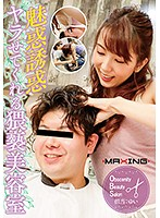 [MXGS-1130] A Filthy Beautician Seduces Me And Lets Me Fuck Her - Yui Hatano