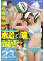 MAXING Gals' Summer Swimsuit Collection 下載