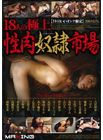 [Hot Girls Only] 18 High-Class Horny Girl's Slave Town Download