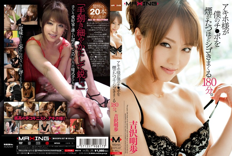 MXSPS-267 jav hd streaming Miss Akiho Jerks Me Off Until There's Smoke Coming Out Of My Cock 180 Minutes. Akiho Yoshizawa