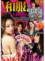 Sorry I'm Such A Mess! Disheveled Japanese Beauties In Kimono Special Download