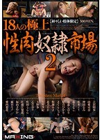 Innocent Body Limited Edition. 18 people enjoy the highest quality body. Slave Town. 2 下載