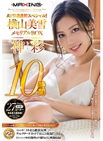 JAV Retirement Special! Miyuki Yokoyama Memorial BOX 10 Hours - Exceptional - Download