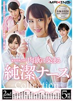 Paradise Ward 24:00! Innocent Nurses Tainted By Lust Collection 2nd Season Download