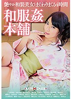 Sexy Times With Girls In Kimonos A Hot And Horny Time With Some Bewitching Japanese Beauties 4 Hours Download