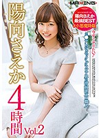 We Want To Fuck Right Now! A Former Telegenic Gravure Star Innocent Erotic Class Worker #Little Devil Saeka Hinata 4 Hours vol. 02 Download