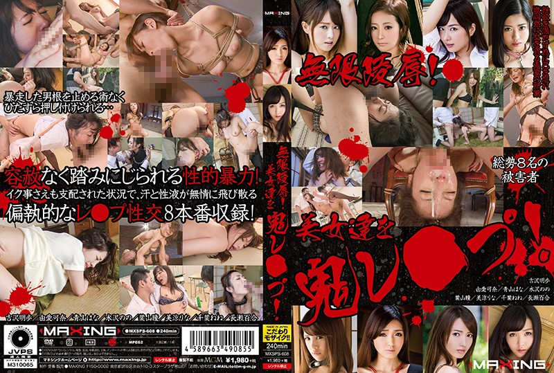 MXSPS-608 Unlimited Rape! Beautiful Women Are Getting Furiously Raped!