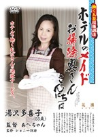 Hotel Maid: Hello Mrs. Cleaning Lady Takiko Yuzawa Download
