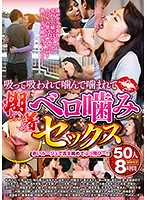 Suck And Be Sucked, Bite And Be Bitten, Enjoy Sucking, Licking, Biting Sex Cum Yourself To Ecstasy On Her Red Ruby Lips!! 50 Ladies/8 Hours Download
