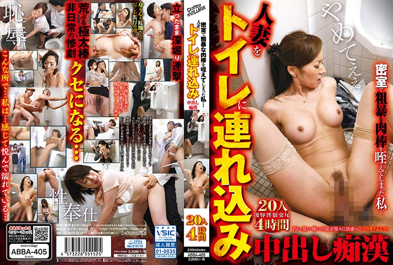 ABBA-405 I Was In A Locked Room, Sucking On A Violently Hard Cock... This Molester Dragged A Married Woman Into The Bathroom For Creampie Sex 20 Ladies/4 Hours