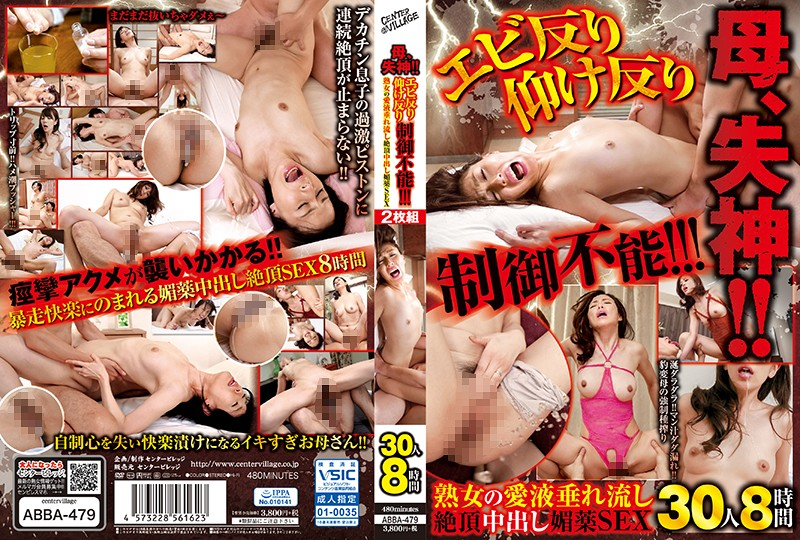 ABBA-479 japanese adult video Mature Women Double Up With Pleasure And Dribble Love Juice When They Cum! – Creampie Aphrodisiac