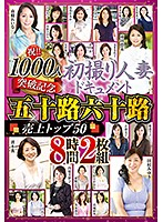 Let's Celebrate! 1000 Girls Breakthrough Anniversary. 50/60-Something Amateur Housewives Debut - First Time Filming My Affair! Top 50 Bestseller! 8 Hours 2 Discs Download