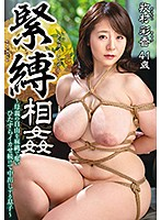 Incestuous Bondage ~A Son Restrains His Mother With Hemp Rope, Makes Her Orgasm Over And Over Again Then Gives Her A Creampie~ Ayaka Makimura Download