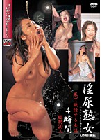 Pissing Mature Woman: 4 Hours of Girls Turned On by Piss 下載