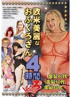 Beautiful European And American Mommas Vol.3 4 Hours 下載