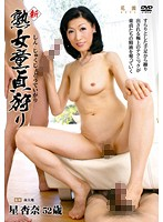 New MILFs Hunting Virgins Ana Hochi 下載