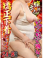 Fast And Furious!! A Fat And Juicy Mature Woman In Reinforced Underwear Sex These Out Of Control Nipple Titties Are Rampaging No Matter How Hard You Shove Them In 24 Ladies/8 Hours (h_086cvdx00271ps)