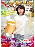 Order In! Mature Woman Soap-up - One Akane Mitsui, Coming Right Up! Forced Creampies From Single Guys! 下載