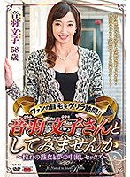 Paying A Surprise Visit To Her Fans In Their Homes! Would You Like To Do It With Ayako Otowa? ~The Dream Creampie Sex With The Mature Woman You've Been Aching For~ Download