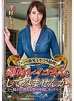 A Surprise Visit To A Fan's Home! Would You Like To Fuck Reiko Sawamura? Dream-Cum-True Creampie Sex With Your Favorite Mature Woman Download
