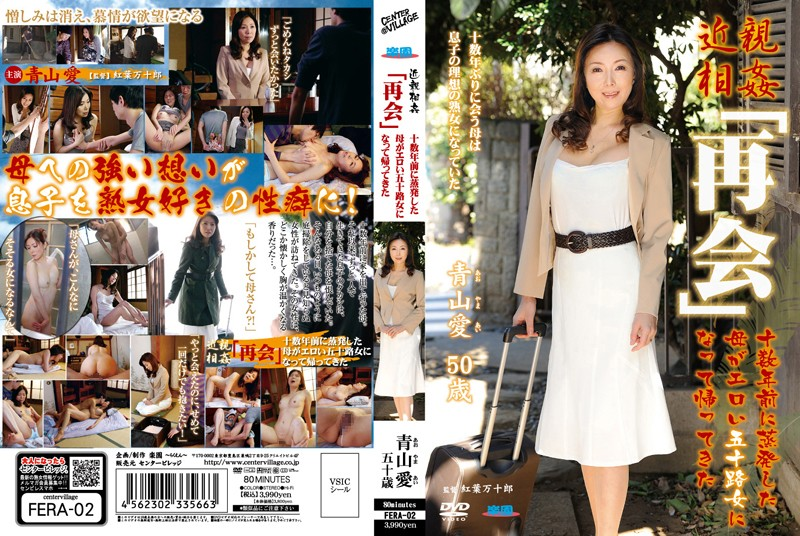 "FERA-02 javporn Fakecest ""Reunion"" My Missing Mother Came Back with an Erotic Body After a Dozen Years Ai Aoyama"